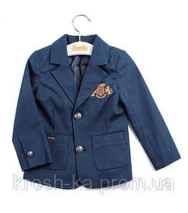 Пиджак дла мальчика (Bembi)Бемби Украина синий ЖК15