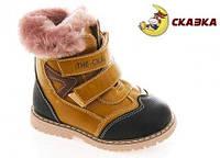 Ботинки для мальчика зимние (22-26) р Сказка Китай коричневые 70307008