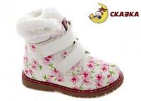 Ботинки для девочки зимние (23-26) р Сказка Китай белые 703037007