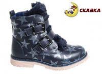 Ботинки для девочки зимние (28,29,32) р Сказка Китай синие 703037511