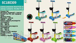 Самокат 3-х колёсный свет колёса +сиденье Scoterr Китай SC180309