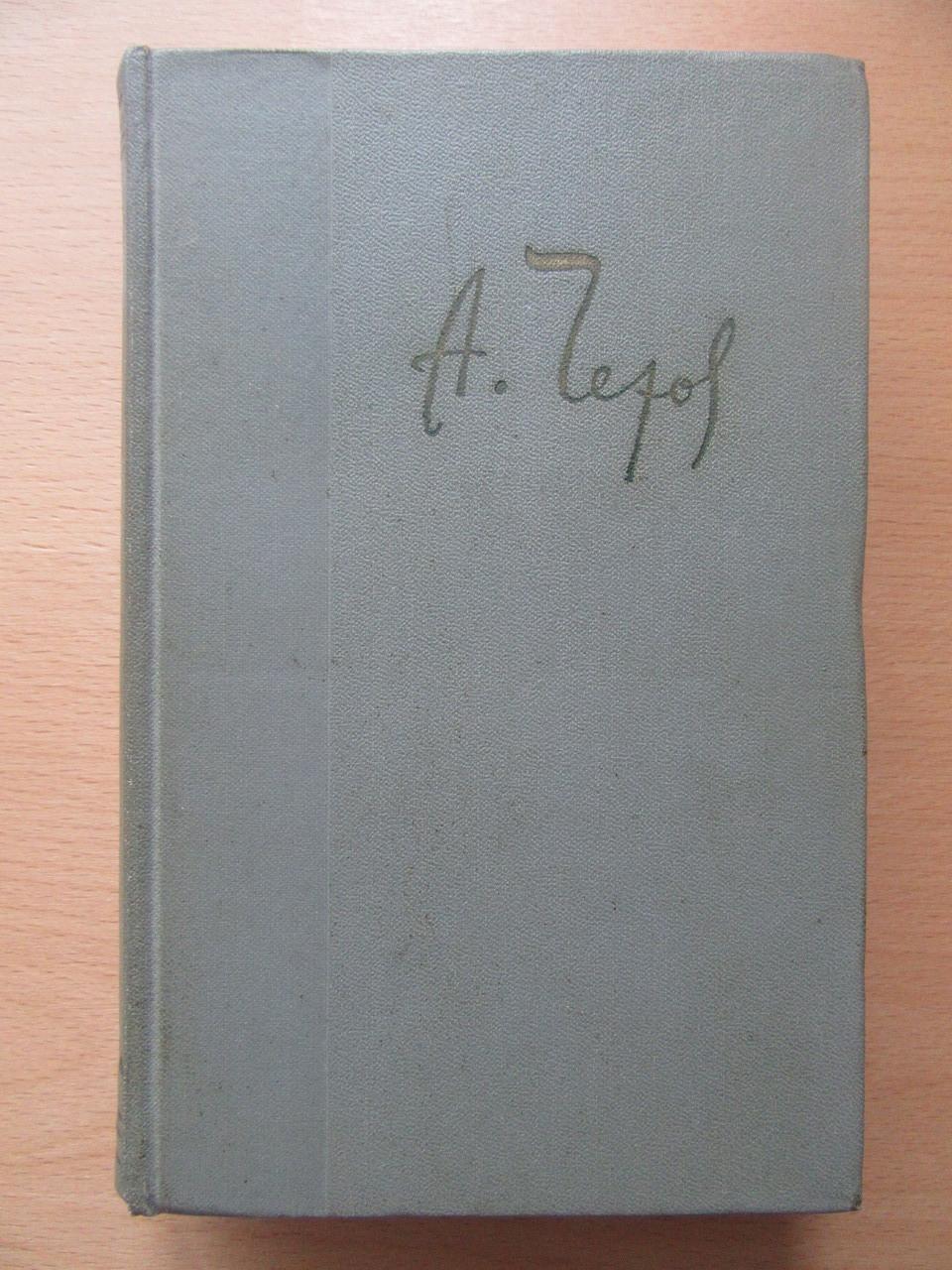 А.П.Чехов. Письма 1893-1904гг. Том 12-й СС в 12-ти томах. 1964г