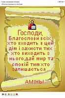 Схема для вышивания бисером(А-3) - Молитва входящего в дом (укр.) 1шт.
