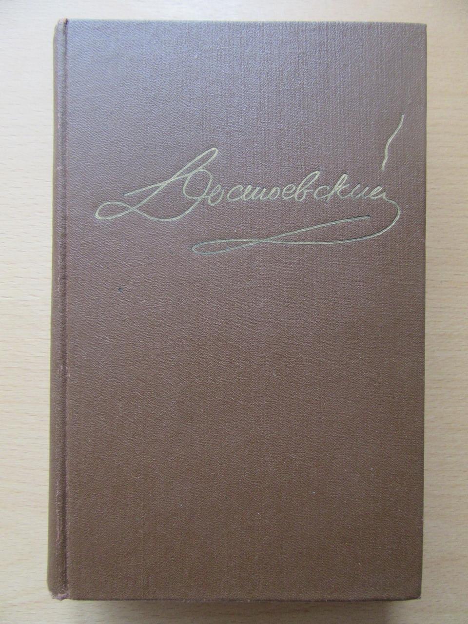 Ф.М.Достоевский. Вечный муж, Подросток. Том 8-й СС в 15 томах. 1990г