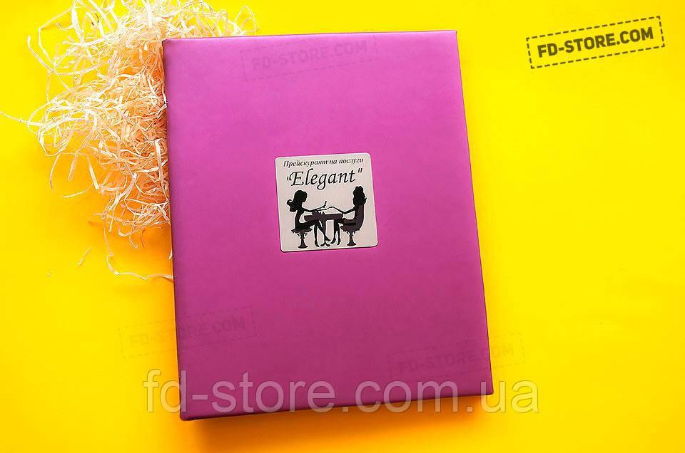 Папка для салонов красоты фиолетовая с логотипом