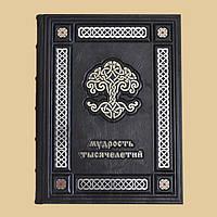 Мудрость тысячелетий - элитная подарочная книга  в кожаном переплете  ручной работы