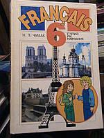 """Чумак.Французська мова. 6 клас. П""""ятий рік навчання. К.. 2006, 2007."""