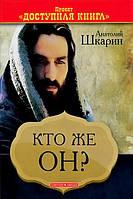 Кто же Он? Анатолий Шкарин