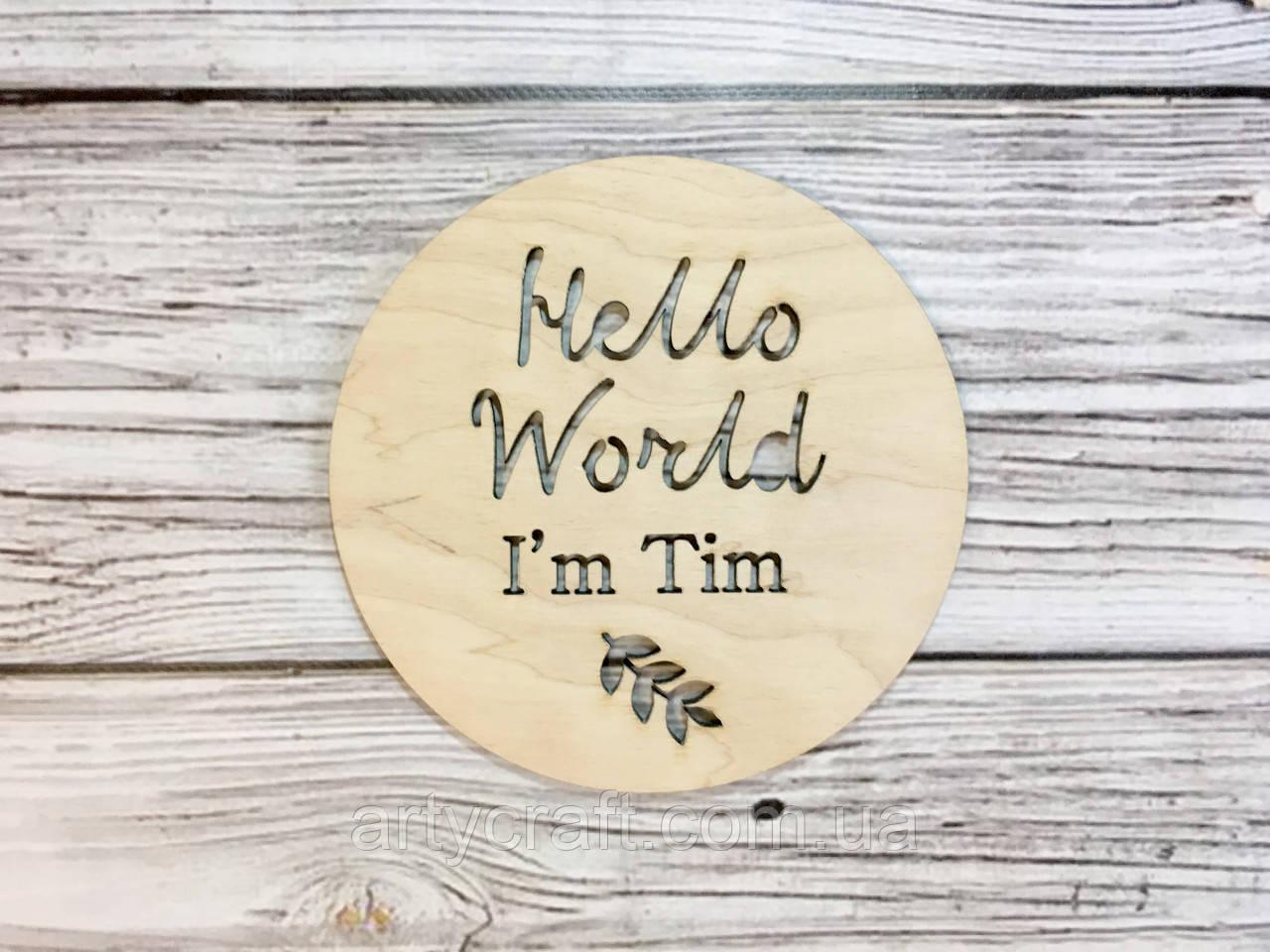 """Деревянная табличка для фотосессии """"Hello World"""""""