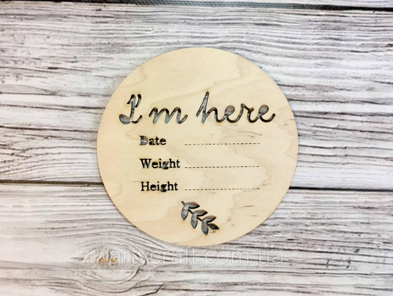 """Деревянная табличка для фотосессии """"I'm here"""""""