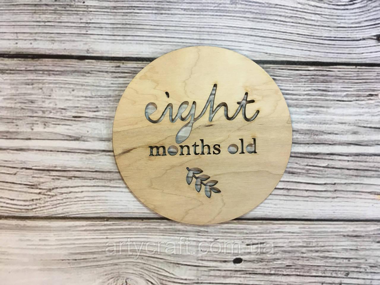 """Деревянная табличка для фотосессии """"Eight months old"""""""