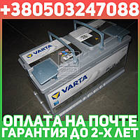 ⭐⭐⭐⭐⭐ Аккумулятор   95Ah-12v VARTA Silver Dynamic AGM (G14) (353х175х190),R,EN850