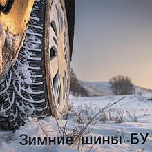 Зимові шини Б/У