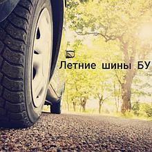 Літні шини Б/У