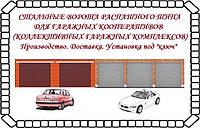 Ворота для гаражного кооператива. Ворота для коллективного гаража. Гаражные ворота для частников