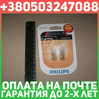 ⭐⭐⭐⭐⭐ Лампа накаливания W5W12V 5W W 2,1X9,5d (blister 2шт) (пр-во Philips)