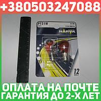 ⭐⭐⭐⭐⭐ Лампа накаливания PY21W12V21WBAU15S AMBER (blister 2 штуки ) (производство  Narva)  17638B2