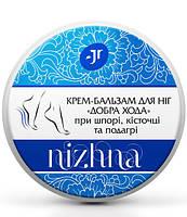 Крем-бальзам для ног J'erelia Nizhna «Легкая Походка» при пяточной шпоре, косточке и подагре