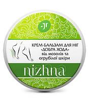 Крем-бальзам для ног J'erelia Nizhna «Легкая Походка» от мозолей и огрубевшей кожи