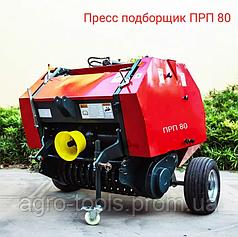 Пресс-подборщик ПРП-80/50