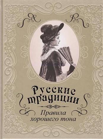 Классика в иллюстрациях. Русские традиции. Правила хорошего тона, фото 2