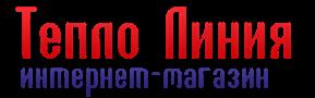 Интернет-магазин Тепло Линия