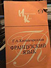 Китайгородська. Французька мова. М., 1992.