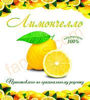 """Наклейка сувенирная  на бутылку """"Лимончелло"""""""