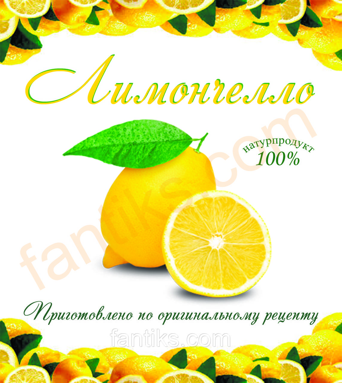 """Наклейка на бутылку """"Лимончелло"""", фото 1"""