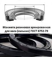 Манжета армированная (сальник)  ГОСТ 8752-79