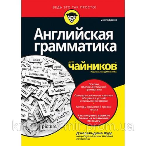 Англійська граматика для чайників, 2-е видання
