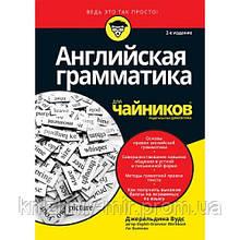Английская грамматика для чайников, 2-е издание
