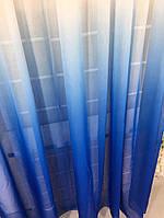 Готовая тюль Лен Деграде  3 метра Синий