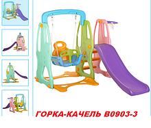 ГОРКА-КАЧЕЛЬ B0903-3
