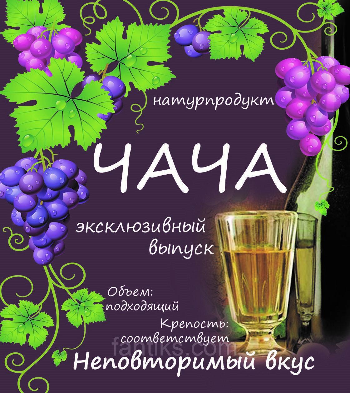 """Наклейка сувенирная на бутылку """"Чача"""""""