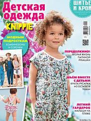 Журнал с выкройками Шитье и Крой Boutique (ШиК) Спецвыпуск Knippie. Детская одежда№ 05 май 2019