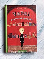 «Чарлі і шоколадна фабрика» Роальд Дал