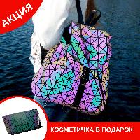 79973f53a48f Модный женский рюкзак хамелеон Bao Bao + косметичка хамелеон в ПОДАРОК