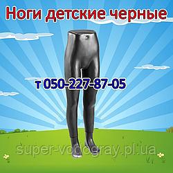 Манекен ноги детские черные