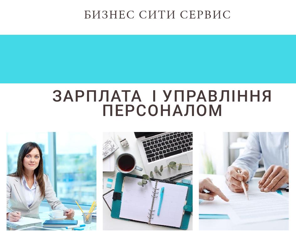 Зарплата та Управління Персоналом для України