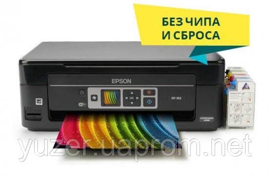 МФУ Epson Expression Home XP-352 с установленой заправленой СНПЧ