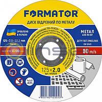 Круг отрезной по металлу 125х2,0х22,2 FORMATOR