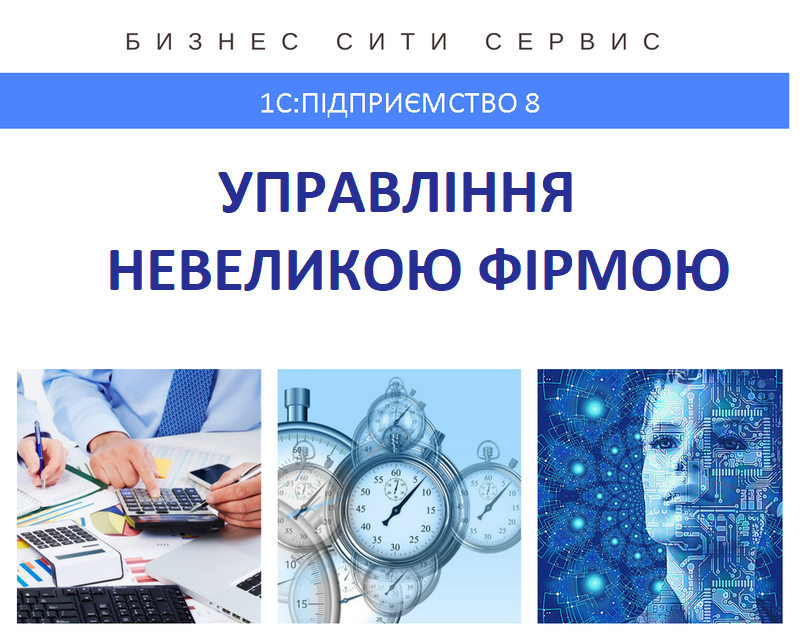Управління невеликою фірмою для України. Базова версія