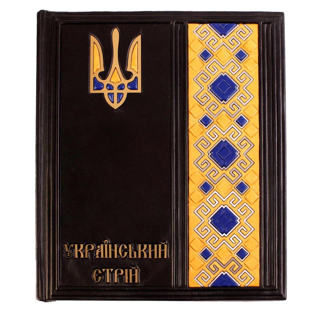 """Книга в шкіряній палітурці """"Український стрій"""""""
