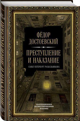 Преступление и наказание. Достоевский Федор Михайлович