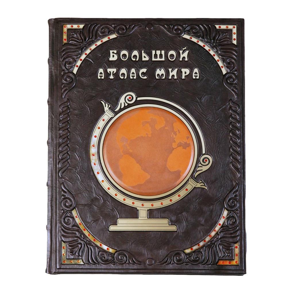 """Книга в шкіряній палітурці """"Великий атлас світу"""""""