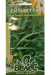 Семена руколы дикой тонколистой Сильветта 0,5г ТМ ВЕЛЕС