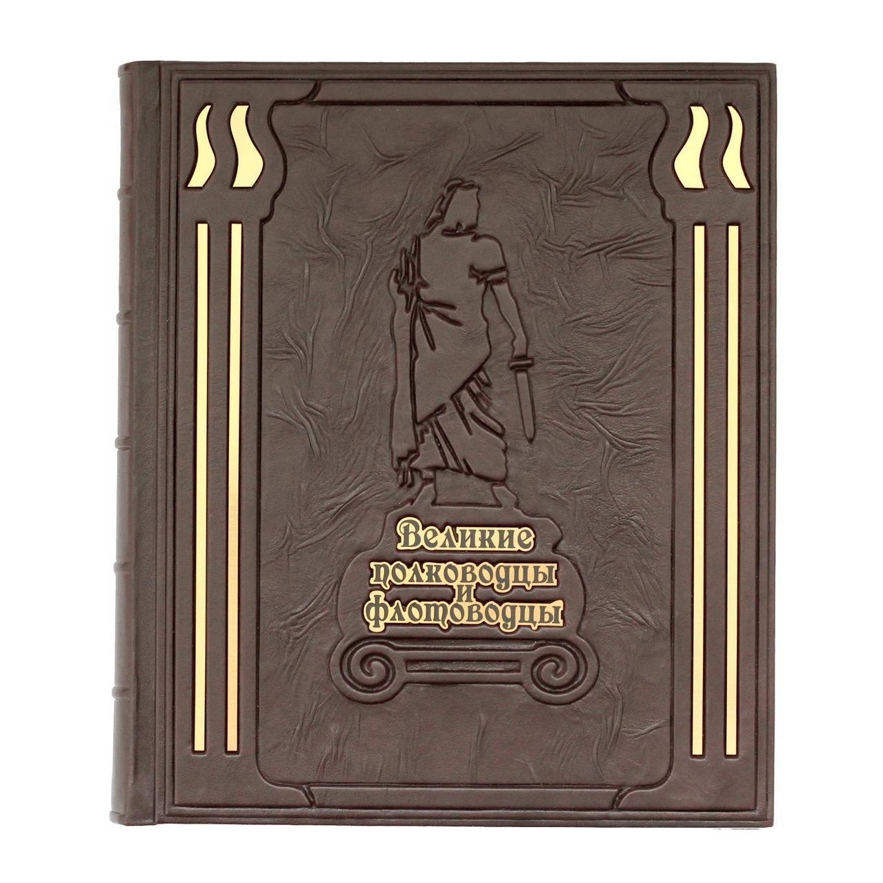 """Книга в кожаном переплете """"Великие полководцы и флотоводцы"""""""