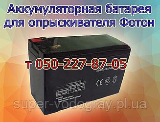 Аккумуляторная батарея для опрыскивателя Фотон