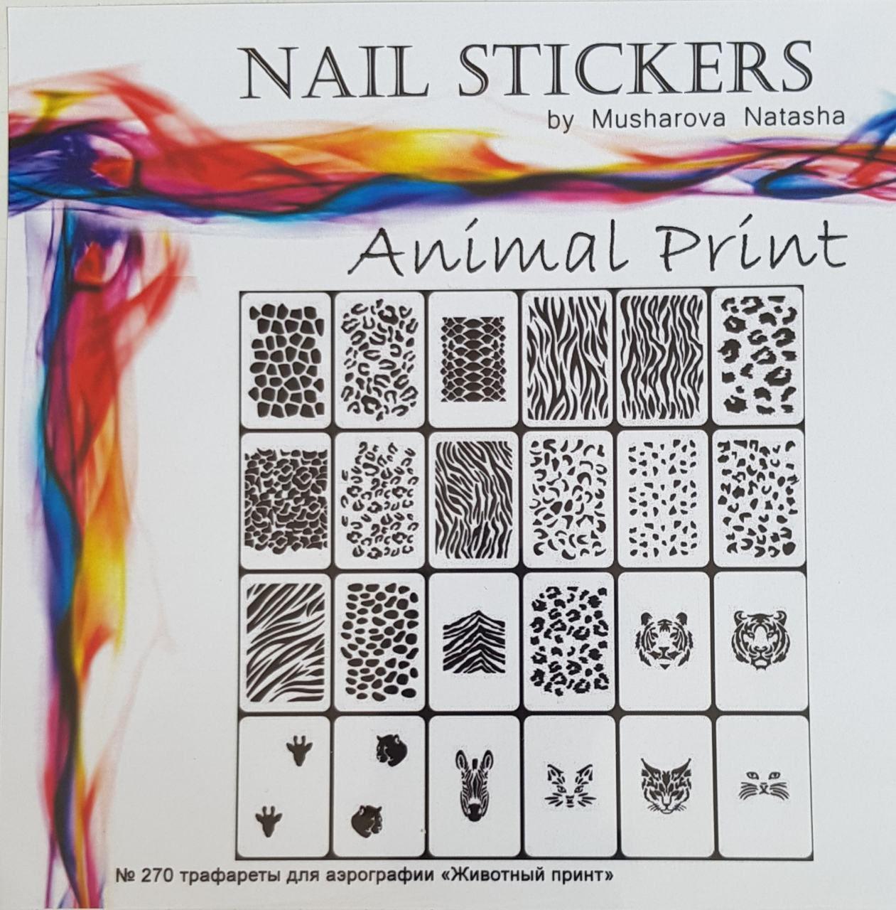 """Трафареты для ногтей """"Животный принт"""""""